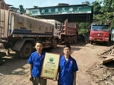 四川省泸州市古蔺县高速公路出口越安驾校旁 1089 (好兄弟汽修厂)