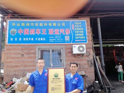 重庆市梁平区兴隆汽博中心1085 (联运汽修)
