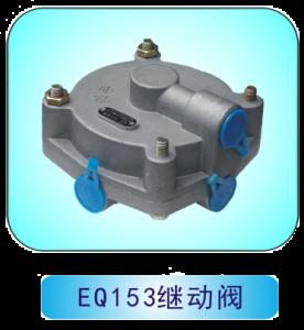 EQ153继动阀