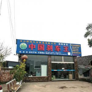 乐山市中国千赢游戏官网手机版王总部