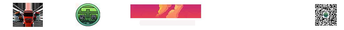 乐山润鸿卡车制动行业专家-中国雷电竞登录网址王-卡车电子abs授权服务站-雷电竞登录网址王继动阀(柔刹王、雷电竞登录网址大王)