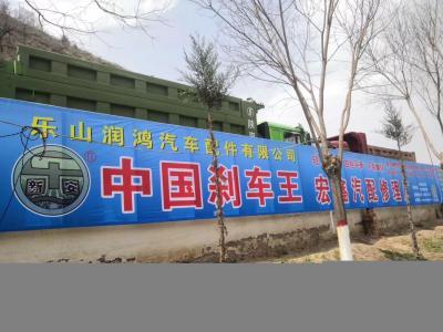 陕西省延安市志丹县宏鑫汽修厂